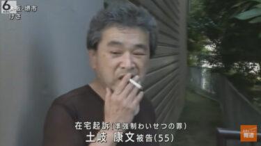 土岐康文の顔,京都のマッサージ店特定!自宅住所は?マンションで女性に行為