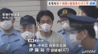 伊藤裕介(新宿パパ活)の顔,Facebook,仕事,自宅住所は?ホテルで女性を重傷に