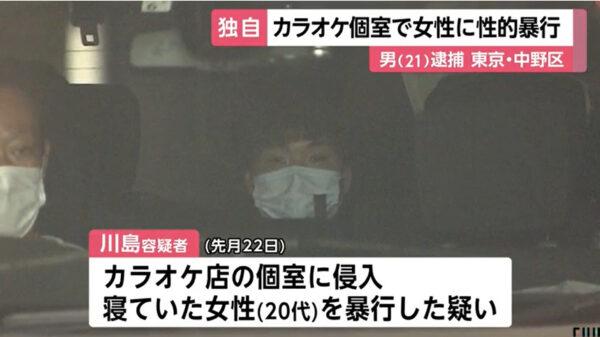 川島海人容疑者の顔写真