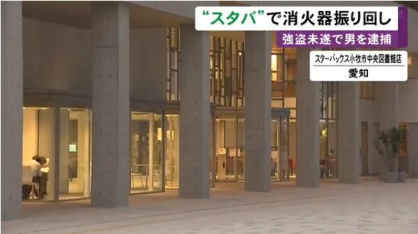 奥野泰弘の顔画像,仕事,事件現場,自宅住所!愛知県小牧市のスタバで消火器振り回す