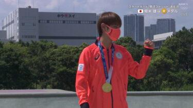 ホウスイのwiki情報!堀米雄斗金メダル表彰でサーバーダウン