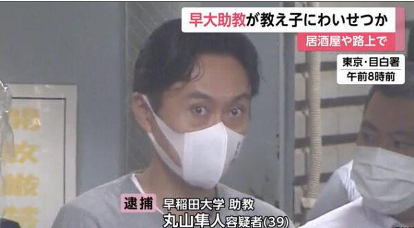 丸山隼人容疑者の顔写真