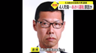 増山邦夫(真岡市)の顔画像,会社名,自宅住所!北関東自動車道事故で逮捕
