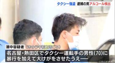 【動画】濱中祐輝の会社判明!不動産関係の会社か?名古屋タクシー事件犯人