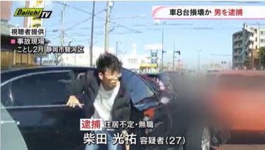 柴田光祐の顔画像,Facebook,事故現場特定!自宅住所も!静岡市で多重事故起こし逮捕