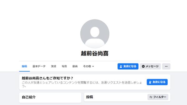 越前谷尚喜容疑者のFacebook