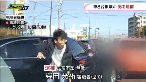 柴田光祐容疑者の顔写真