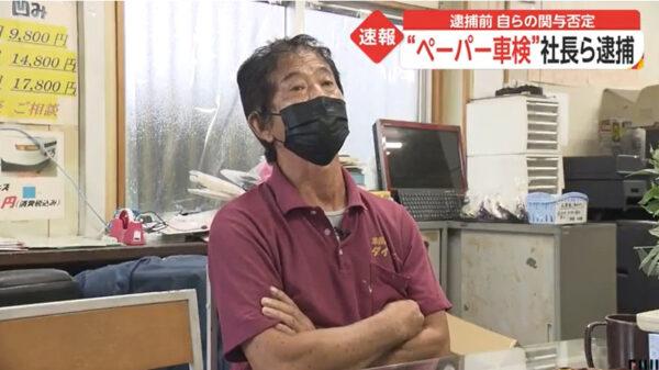 儀間修容疑者の顔写真