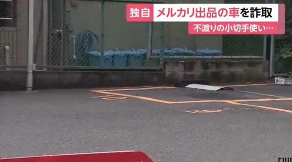 渋木一平容疑者の犯行現場