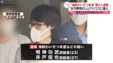 明神功武容疑者と井戸侃也の顔画像,自宅住所,Facebook!女性専用シェアハウスに侵入し逮捕