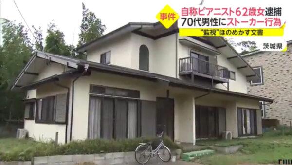山田しげ美容疑者の自宅住所は?