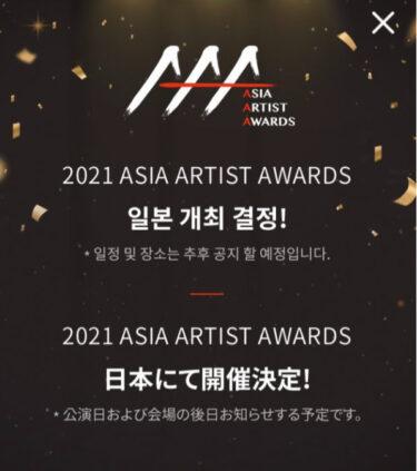 アジアアーティストアワード(AAA)2021が日本開催!公演日や会場場所,参加アーティストは?