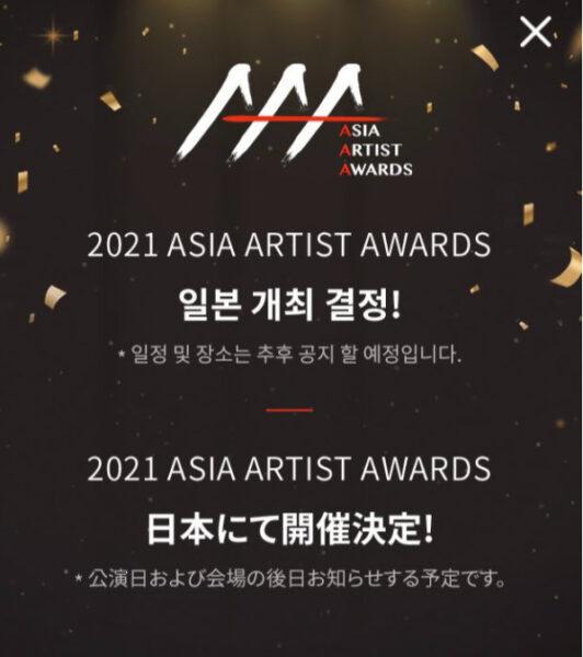 アジアアーティストアワード2021が日本開催!公演日や会場の場所,参加アーティストは?