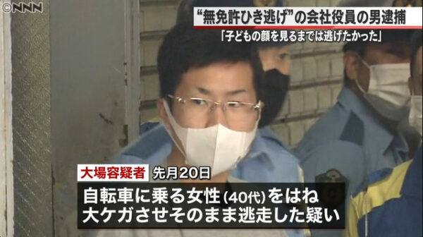 大場翔容疑者の顔写真