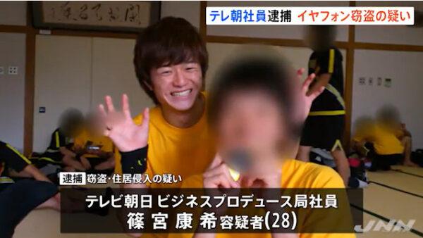 篠原容疑者の顔画像