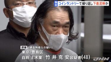 竹井克安の顔画像,自宅住所,Facebook!コインランドリーで女性用下着を盗み逮捕