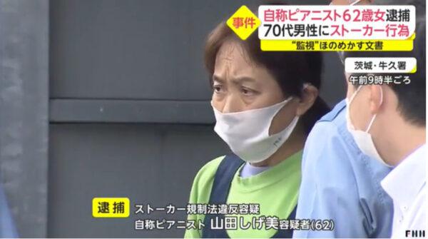 山田しげ美容疑者の顔写真
