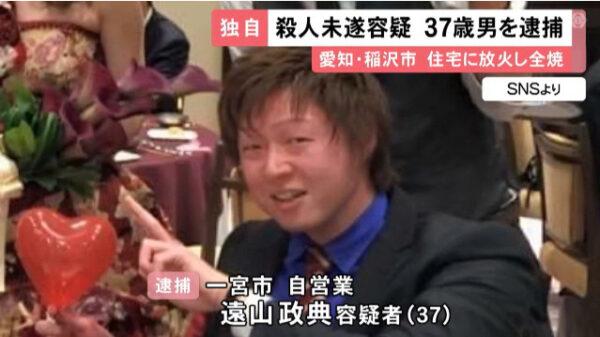 遠山政典容疑者の顔写真