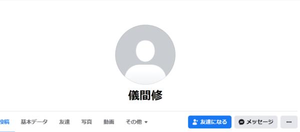 儀間修のFacebook