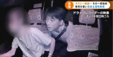 【動画】濱中祐輝の顔画像,自宅住所,Facebook!名古屋市のタクシー運転手強盗犯人