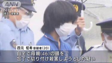 【顔画像+Facebook】四元柾希の自宅住所,学校はどこ?動機がやばい!母親を包丁で切りつけ