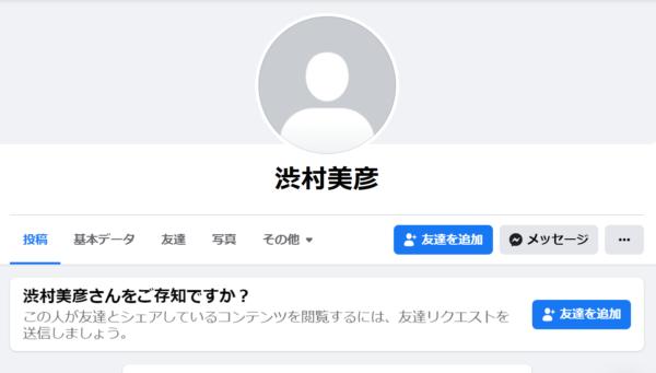 渋村美彦容疑者のTwitter,Facebook,インスタグラム