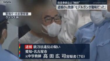【顔画像】高田広司の自宅住所,学校,YouTubeは?改造拳銃8丁を所持で逮捕