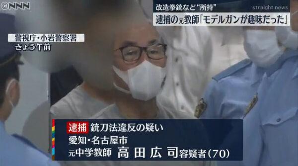 高田広司容疑者の顔写真