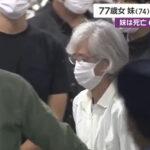 小玉喜久代容疑者の顔画像