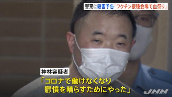 神林修二容疑者の顔画像