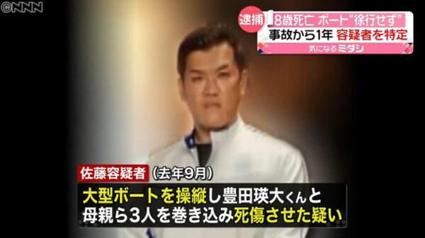 佐藤剛容疑者の顔画像