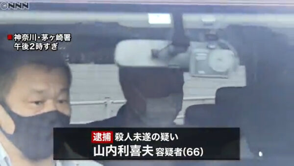 山内利喜夫容疑者の顔画像