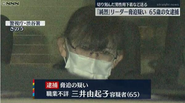 三井由起子容疑者の顔写真