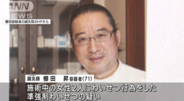 櫛田昇の顔画像+Facebook|鍼灸院特定!余罪もある?