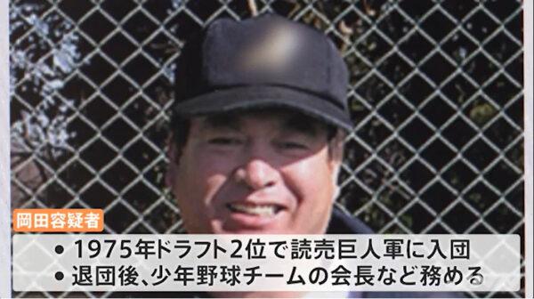 岡田忠雄容疑者の顔写真