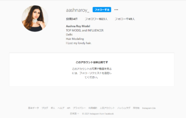 アーシュナ ・ロイの顔画像+髪型|Facebook+インスタグラム|Aashna Royインド毛髪モデル