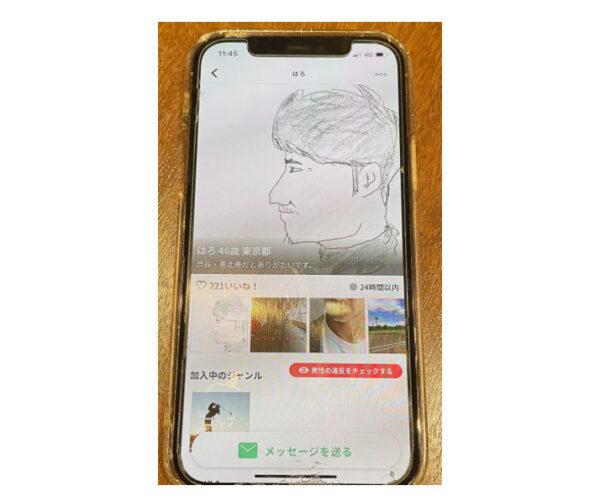 新藤晴一のアプリプロフ画像