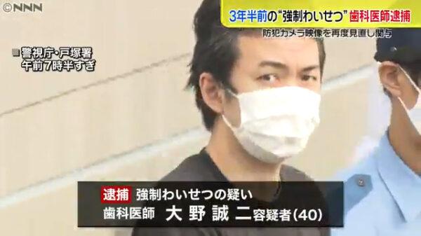 大野誠二容疑者の顔画像