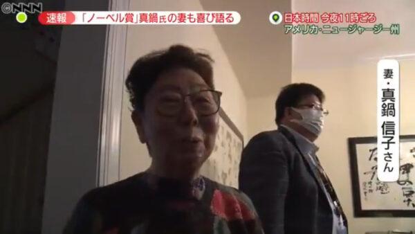 真鍋淑郎の妻信子さん