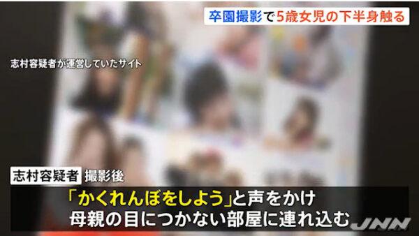 志村正浩容疑者の運営サイト